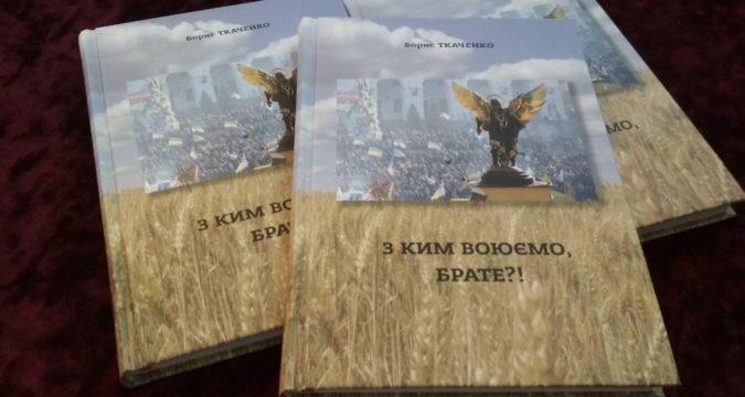 Книга Лебединського письменника Бориса Ткаченка