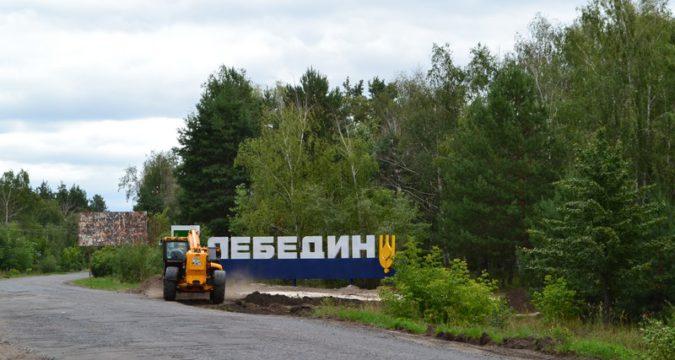 Новий знак на в'їзді до Лебедина (2)