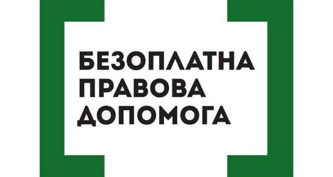 Лебединське бюро правової допомоги
