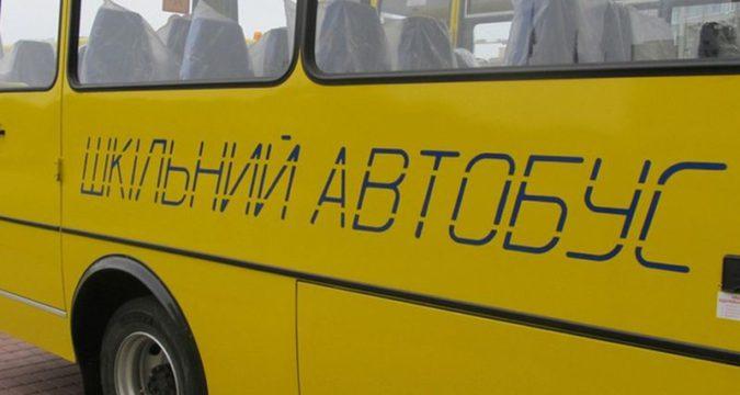 Лебедин шкільний автобус