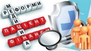 Медична реформа. Лебединський варіант