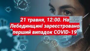 Коронавірус на Лебединщині: маємо першого хворого