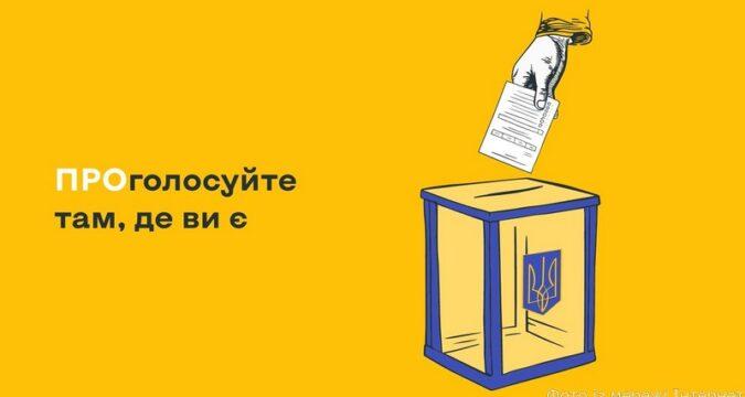 Лебединці змінять виборчу адресу